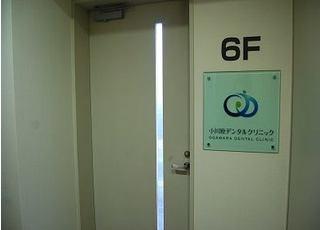 池袋西口小川原デンタルクリニックはビル6階にあります。