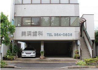 美浜歯科医院の外観です。駐車場も完備しています。