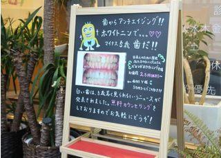 竹村歯科 本町医院_ホワイトニング2