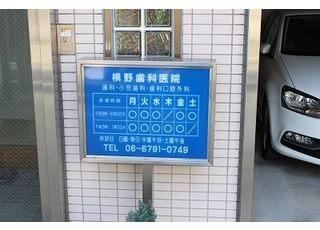 受付です。各種歯科用品、置いております。