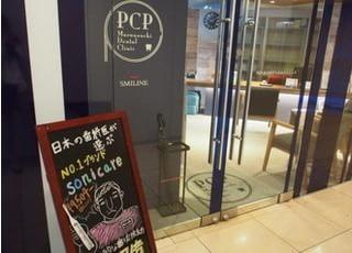 PCP丸の内デンタルクリニック