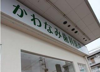 周船寺駅から徒歩6分の位置にある、かわなみ歯科医院の外観です。