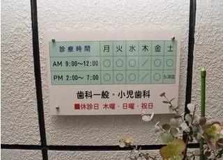 診療案内の看板です。気になることがあれば受付までおっしゃってください。
