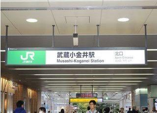 最寄りの駅は、武蔵小金井駅です。