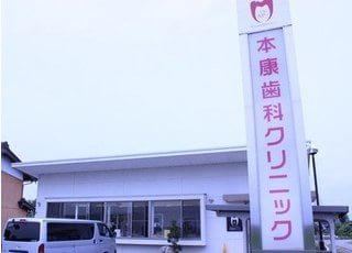 長浜駅より車で10分のところにある、本康歯科クリニックです。