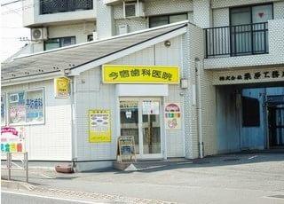 今宿歯科医院