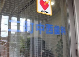 当二町中西歯科医院は、滋賀県の守山市にある二町町216-3に位置しております。