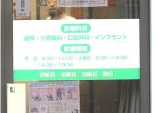 土曜日の診療は12時までとなっております。