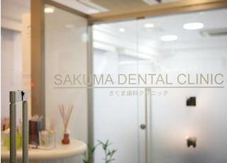 さくま歯科クリニック