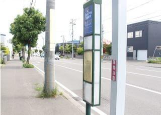 バス停からあるいてすぐの場所にあります。