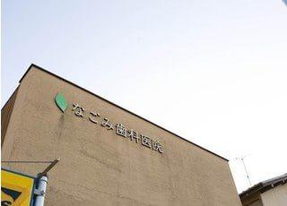 なごみ歯科医院です。白木原駅から徒歩6分のところにあります。