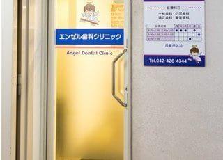 エンゼル歯科クリニック