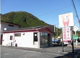 飛騨金山駅より車で4分、スマイル歯科です。