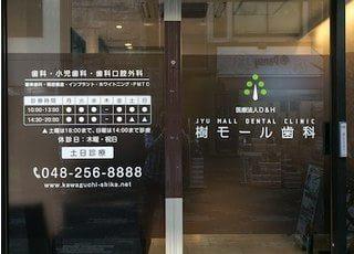 入口には診療案内がございますので、ご確認の上お越しください。