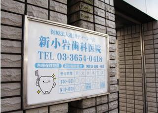 当新小岩歯科医院は、土曜日も17時まで診療を行っています。