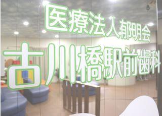 古川橋駅前歯科の入り口です。