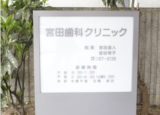 宮田歯科クリニック