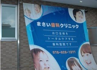 まさい歯科クリニックのポスターです。