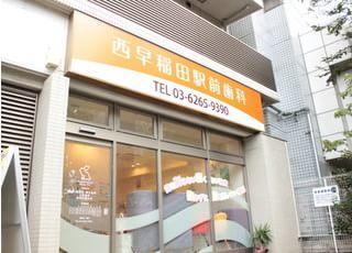 西早稲田駅を出てすぐに当院がございます。