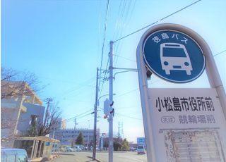 当院は、小松島市役所前のバス停留所すぐにございます。