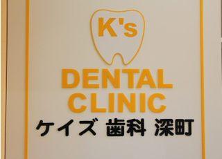 ケイズ歯科クリニック 深町_治療方針1