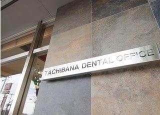 たちばな歯科/矯正歯科です。シンプルな英字表記の看板が目印です。