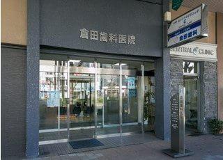 倉田歯科医院です。