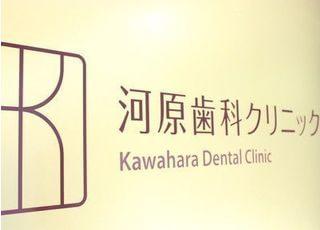 河原歯科クリニックのロゴマークです。