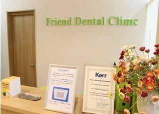 ふれんど歯科