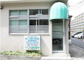 当たいち歯科医院は、東京都北区滝野川3-46-8に位置しております。
