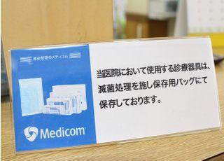 医療法人社団 藤原歯科医院_衛生管理に対する取り組み2