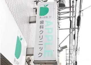 緑のりんごのマークが目印です。