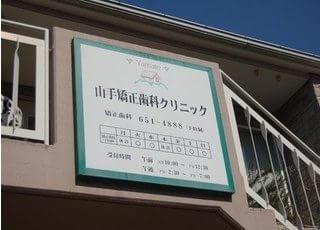 石川町駅南口より徒歩1分のところにある、山手矯正歯科クリニックです。
