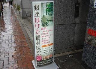 東銀座駅より徒歩1分です。