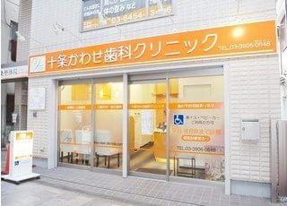 外観です。十条かわせ歯科クリニックは埼京線十条駅北口前にございます。