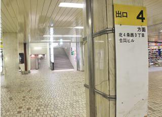 札幌駅地下鉄の4番出口です。