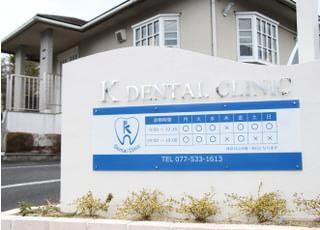 KDentalClinic4