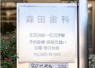 森田歯科 治療方針