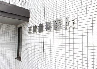 建物に当院の名前があるので目印としてご来院ください。