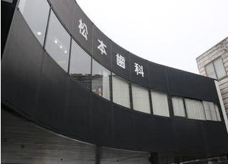 松本歯科医院の外観です。建物の2階にございます。