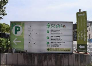 パーク内駐車場をご利用ください。