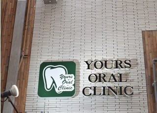 YOURSORALCLINIC三宮1