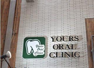 YOURSORALCLINIC三宮_患者さまお一人おひとりに向かい合った歯科医療をご提供するために