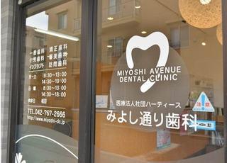 みよし通り歯科