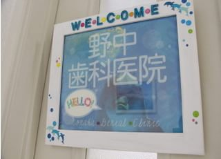 野中歯科医院1