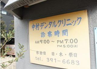 中村デンタルクリニックです。平日忙しい患者様でも安心して通院が出来るよう土曜日も診療しています。