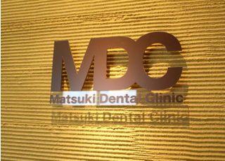 まつき歯科クリニック_治療方針1
