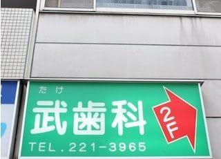 武歯科医院の看板です。2階にございます。