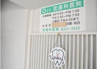 ビルの階段前に置いてます。歯のキャラクターがあります。