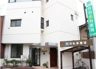 加納駅から徒歩2分で丹羽歯科医院に着きます。